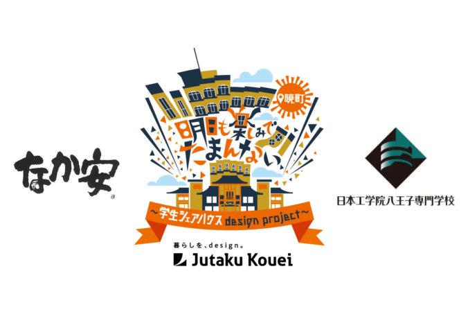 なか安日本工学院八王子専門学校なか安プロジェクト